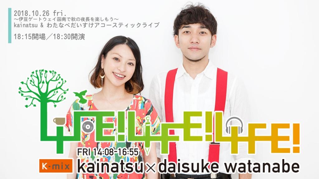 kainatsu & わたなべだいすけアコースティックライブ